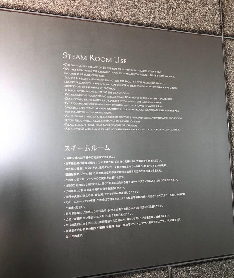 アマン・スパ アマン東京